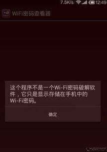 WIFI密码查看器电脑版下载V2.9.0