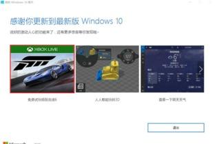 win10更新升级软件下载 win10更新升级软件 完美运行版