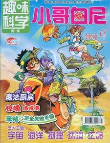 小哥白尼趣味科学画报2010年11月期封面图片 领先的杂志订阅平台
