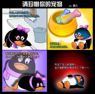 QQ空间宠物如何取消