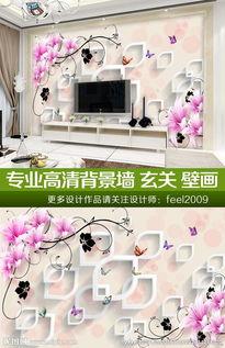 ...约3D方框紫色玉兰花背景墙图片