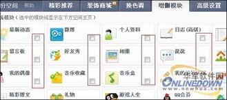 非黄钻用户免费装扮QQ空间的方法