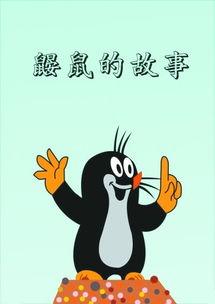 """...的快乐幽默的""""小鼹鼠""""动画形象深受各国孩子们喜爱,为他赢得世..."""