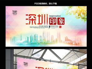 深圳印象 15522312 旅游海报