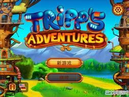 ...士特里普的冒险游戏专题 特里普的冒险中文版下载 特里普的冒险攻...