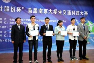 ...计股份杯 首届南京大学生交通科技大赛在南京理工大学举办 -南京市...