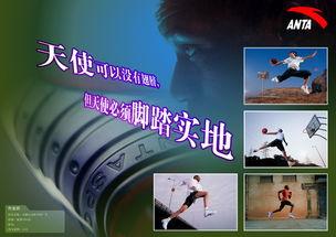 ...p作业四 安踏运动鞋平面广告设计 装潢1202班