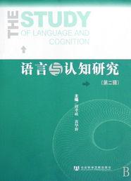 702710自乔姆斯基发表《句法结构》以来,从认知角度研究语言成了...