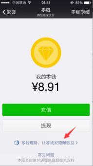 微信红包怎么理财 教你用微信钱包中的零钱赚外快