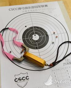 ...:25米靶纸、扁皮分体弓和钢珠-CSCC上海站比赛举行 弹弓 国家队 ...