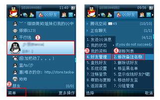 S60V3手机QQ如何修改好友备注名称