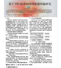 夏静清 基于PKI技术的网络数据传输研究 1