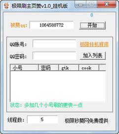 QQ空间主页刷赞软件 极限刷QQ空间主页赞软件 V1.0 挂机版下载 ...
