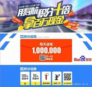 ...ttp ://map .baidu.com/zt/daohang20141001/?fr=luntan-一边开车一边...
