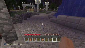 我的世界舞秋风解说Minecraft Xbox One 教学课程体验 第二课