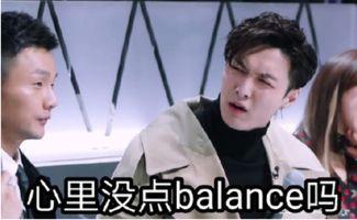 偶像练习生张艺兴balance表情包下载