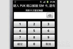 使用puk码怎么解锁精