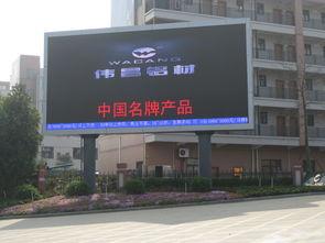 【问LED广告屏多少钱一平?就找佛山顺德LED显示屏制造厂家,朗维...