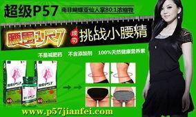 ...(官网:www.p57jianfei.com)安全吗?超级P57可是现在减肥效果...
