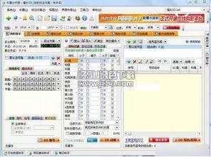 彩票分析软件 彩票分析工具免VIP 5.21 破解版