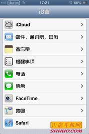 苹果iCloud使用说明 苹果iphone5s论坛 01店手机网 Powered by Discuz