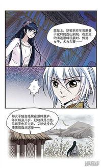 妃夕妍雪漫画 第84话 漫客栈