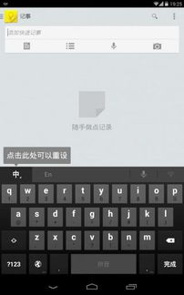 如何卸载MIUI自带的谷歌拼音输入法