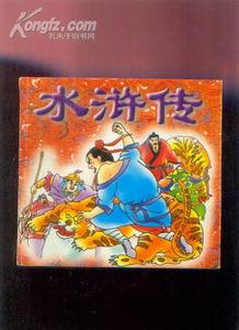 神斗传-小神童系列画册 水浒传 1. 狮子楼 斗杀 西门