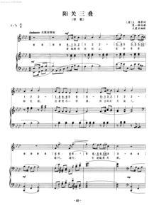 阳关三叠 琴歌 正谱 线谱其他曲谱 找歌谱网
