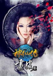 藏仙传-神仙传 封测客户端下载开放 主题曲绑定首发