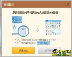 4.打开QQ面板的应用管理器-夜店之王的图标怎么增添