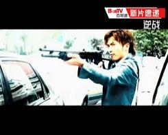 锋和周杰伦两大亚洲天王演绎双雄警匪片.分量十足的激烈枪战