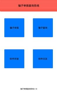 ...p安卓版下载 QQ骗子举报最新版安卓版 2.0 极光下载站