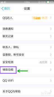 手机QQ浏览器如何截屏截图 区域截图