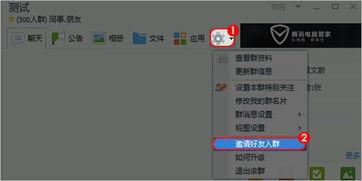 怎么邀请好友加入QQ群