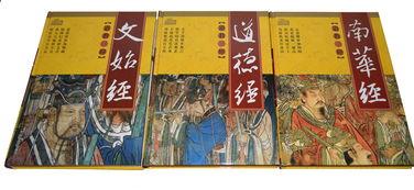 ...书籍 合称三教九经 礼经 论语 易经 儒教三经 佛教三经 卷包括道德经...