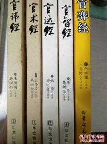 ...经+官运经+官术经+官讳经-70年代出版印刷 chinaccx的书摊 孔夫子旧...