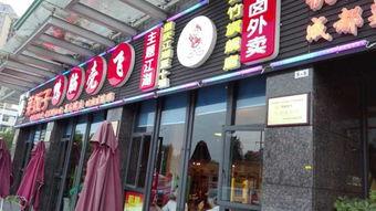 这个饭馆名有意思
