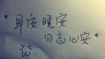 伤感的手写文字图片 我们的爱 一辈子只有一班 5