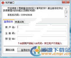 易算时时彩之定位计划 4.2 简体中文绿色共享版 用于时时彩定位胆玩法...