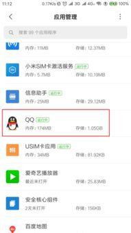 手机QQ音乐如何自动关闭(停止播放)?