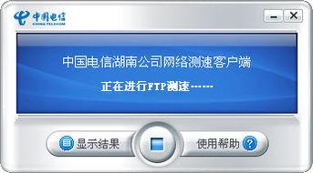 中国电信网络测速客户端