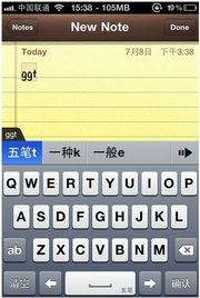 手机QQ输入法 iPhone 手机QQ输入法 iPhone 软件截图 ZOL软件下载 -...