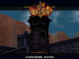 中国版魔剑 魔幻帝国 王者之路
