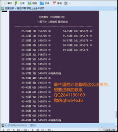 最新北京赛车时时彩计划团队