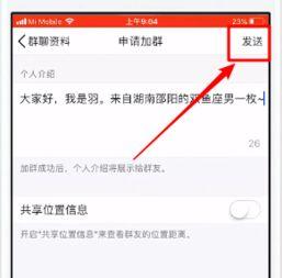 在手机QQ中加QQ群的具体图文讲解
