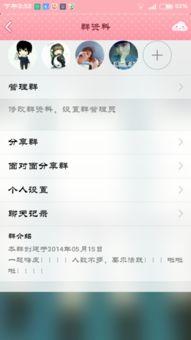 手机QQ怎么邀请好友进群,求解