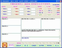 本软件是针对中国体育彩票排列三 中国福利彩票3D 及目前上市的 时时...