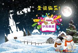 祝 沙扬拉那 圣诞节快乐