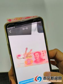 小编亲测 手机QQ扫百元大钞可看反假币AR视频 有凤鸟腾空图案